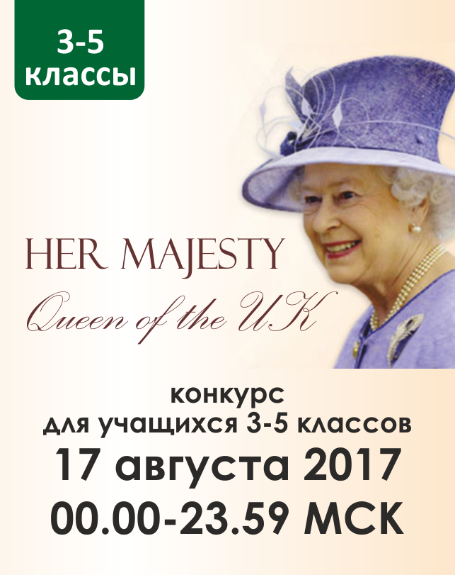 Her Majesty Queen of the UK (3-5 классы)