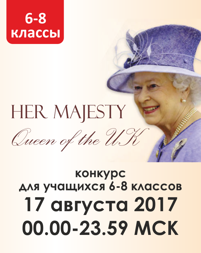 Her Majesty Queen of the UK (6-8 классы)
