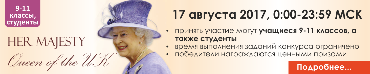 Her Majesty Queen of the UK (9-11 классы, студенты)