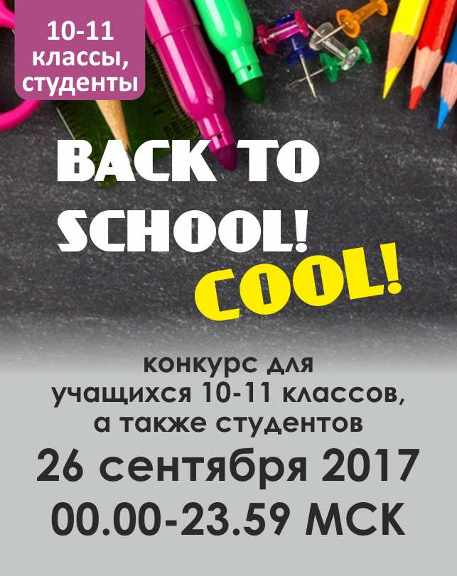 Back to school! Cool! (10-11 классы, студенты)
