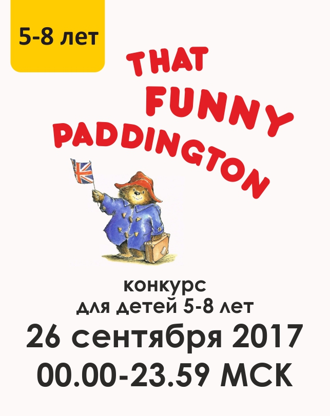 That funny Paddington (5-8 лет)