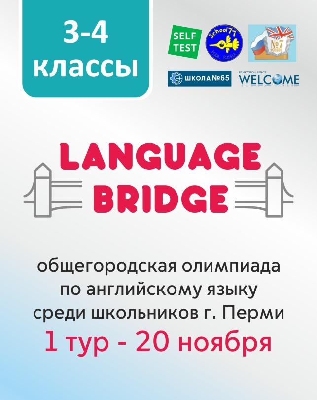polyglot лебедева скачать бесплатно