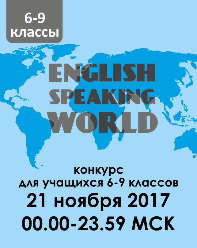 English speaking world (6-9 классы)