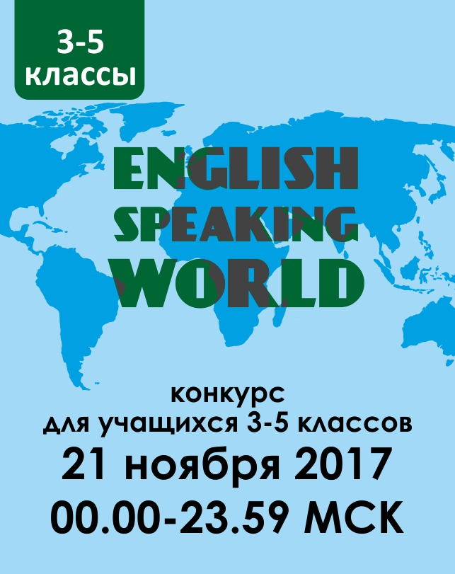 English speaking world (3-5 классы)