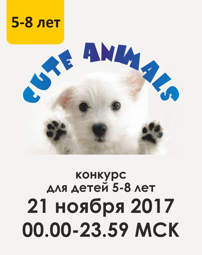Cute Animals (5-8 лет)