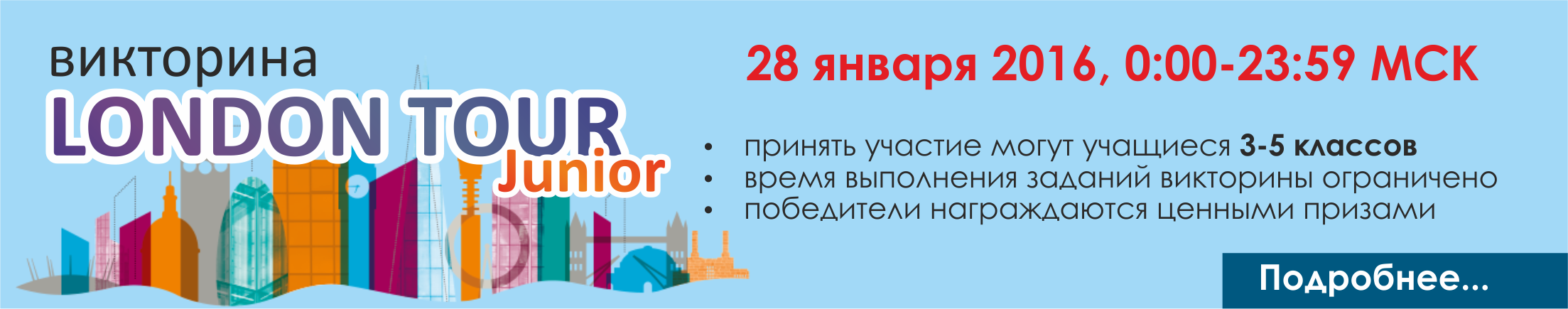 LONDON TOUR JUNIOR (3-5 классы)