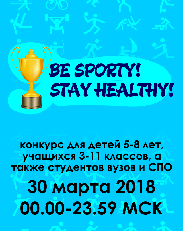 Be sporty, stay healthy!