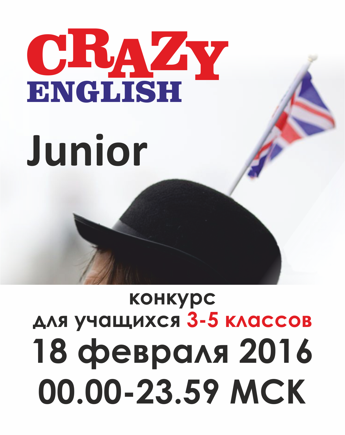 CRAZY ENGLISH JUNIOR (3-5 классы)