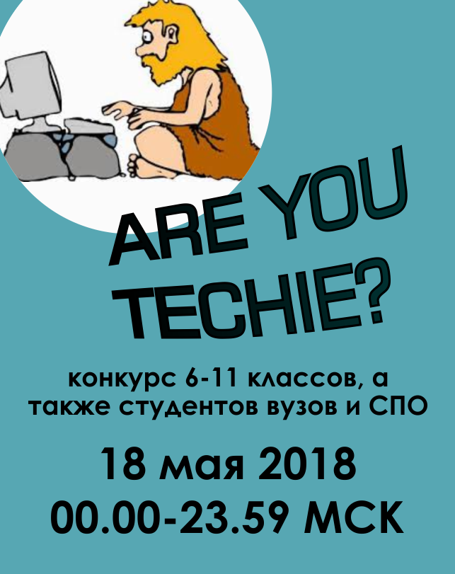 Are You Techie?