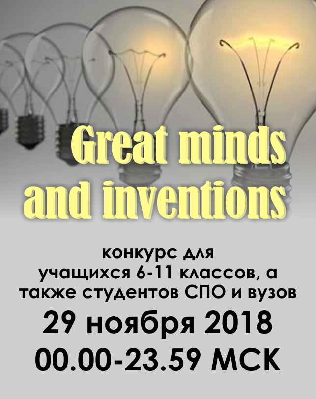 Great minds and inventions