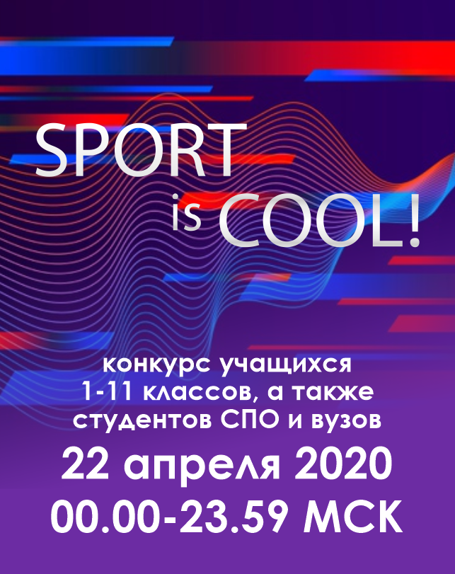 Sport is cool