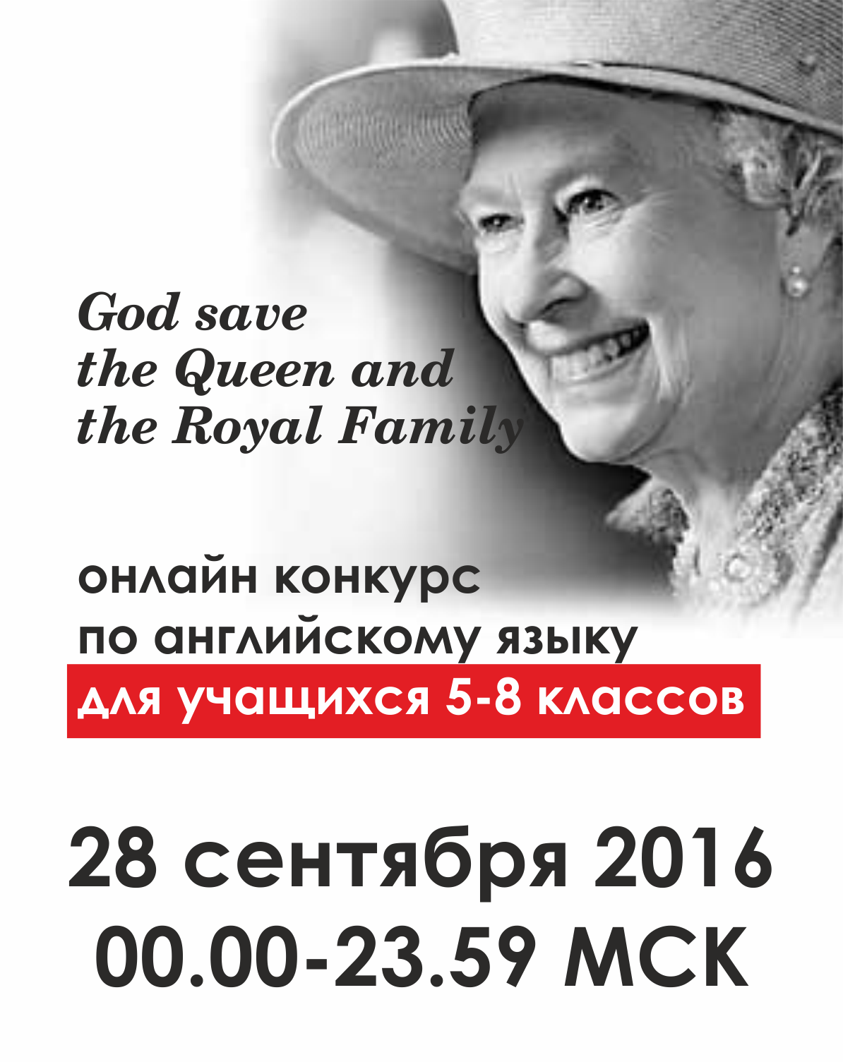 God Save the Queen and the Royal Family (5-8 классы)