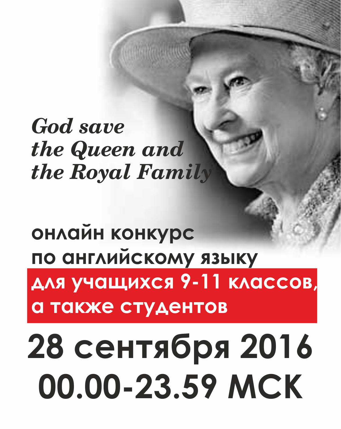 God Save the Queen and the Royal Family (9-11 классы, студенты)
