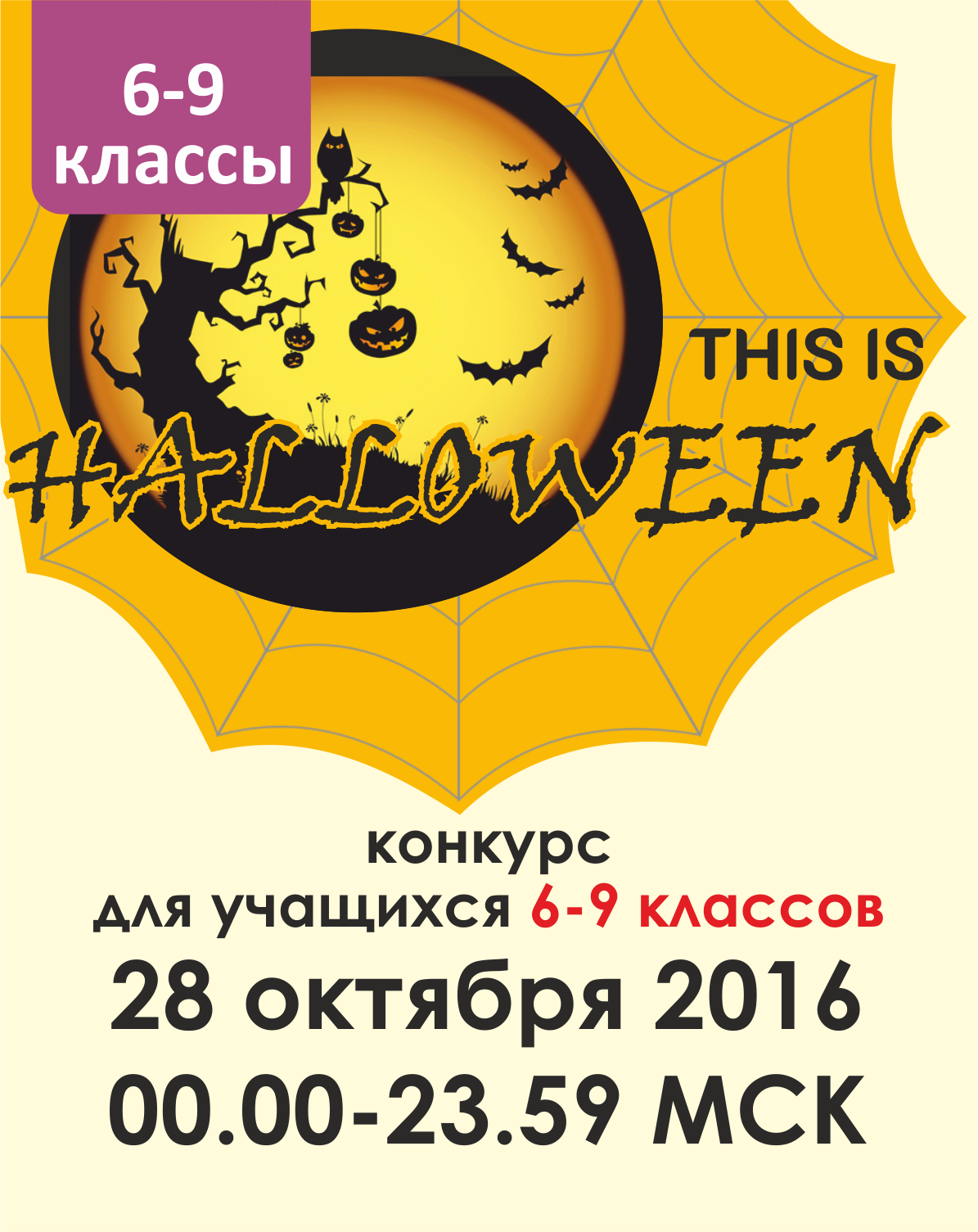 This is Halloween (6-9 классы)