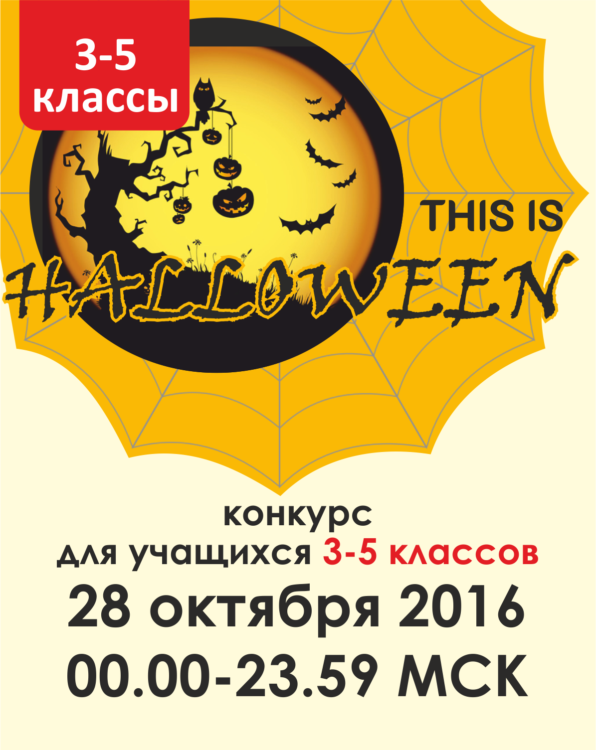 This is Halloween (3-5 классы)