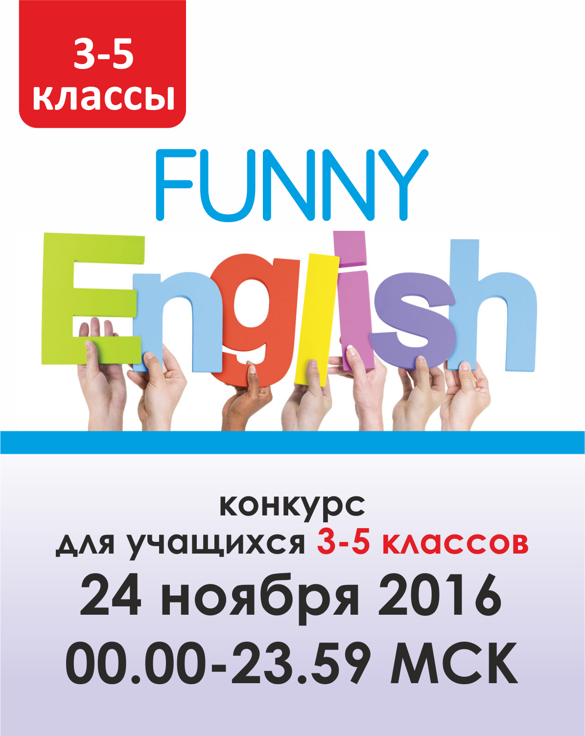 Funny English (3-5 классы)