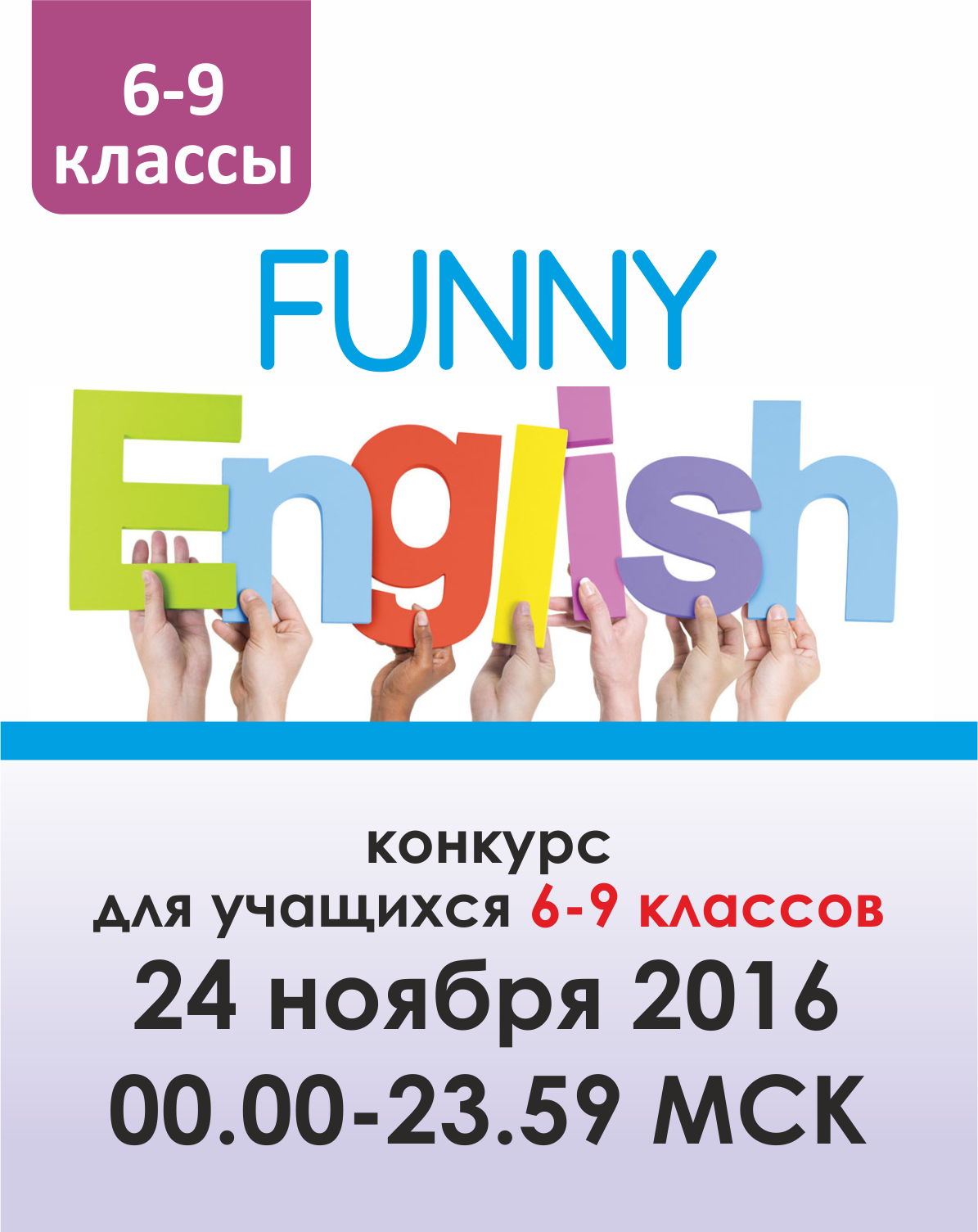 Funny English (6-9 классы)