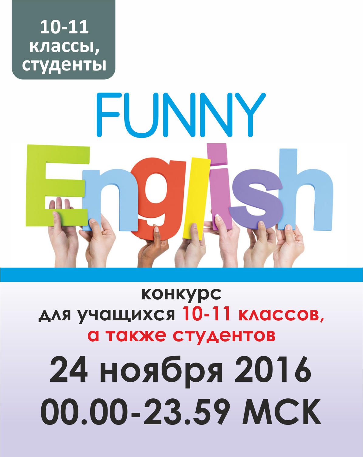 Funny English (10-11 классы, студенты)