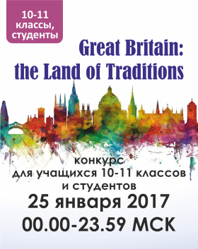 Great Britain: the Land of Traditions (10-11 классы, студенты)