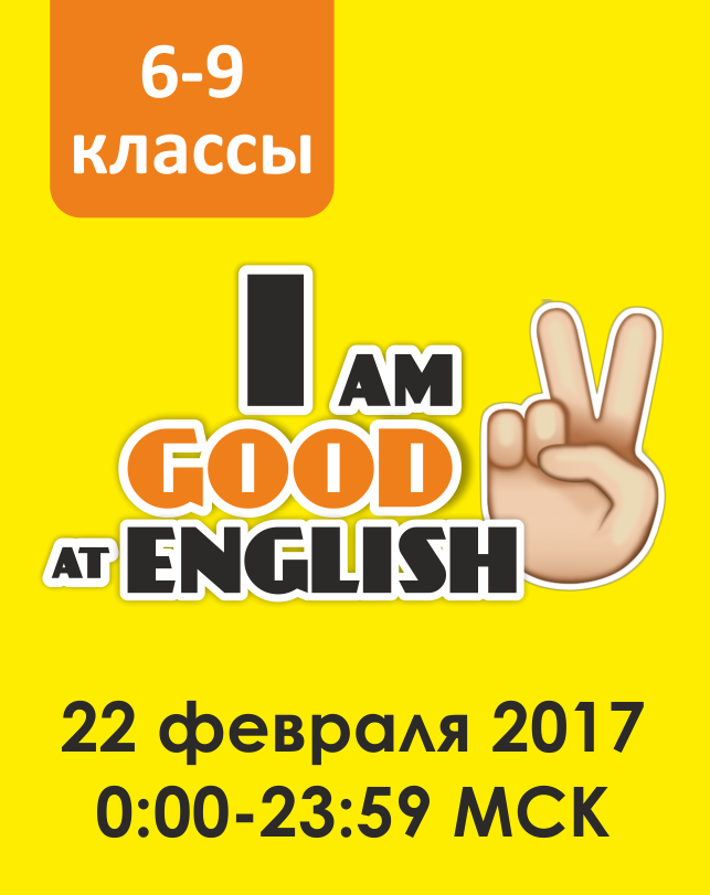 I am good at English (6-9 классы)