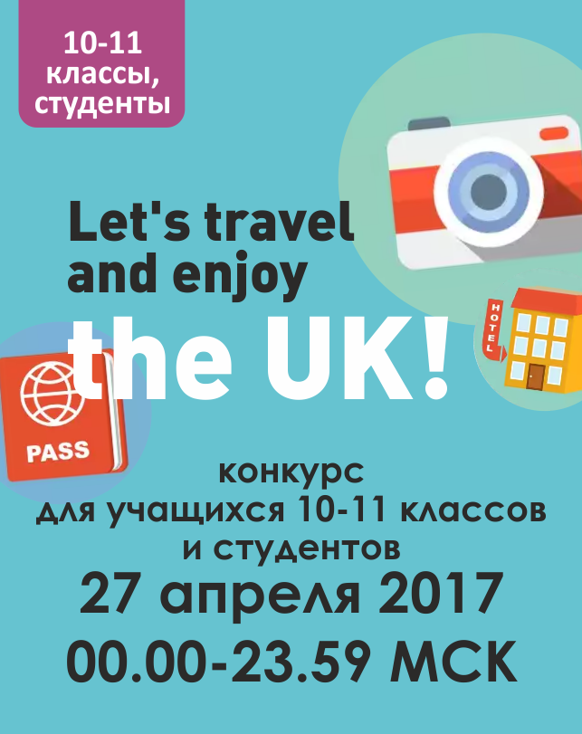 Let's Travel and Enjoy the UK (10-11 классы, студенты)