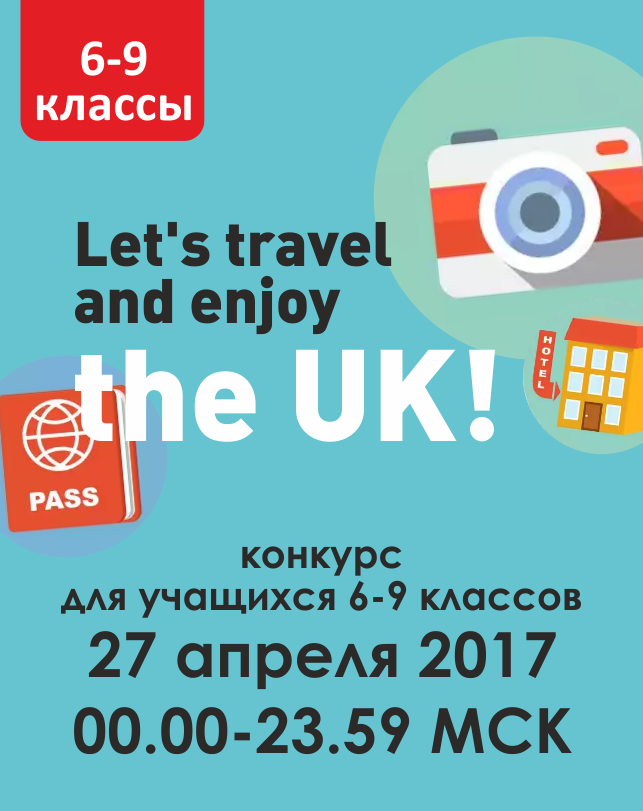 Let's Travel and Enjoy the UK (6-9 классы)