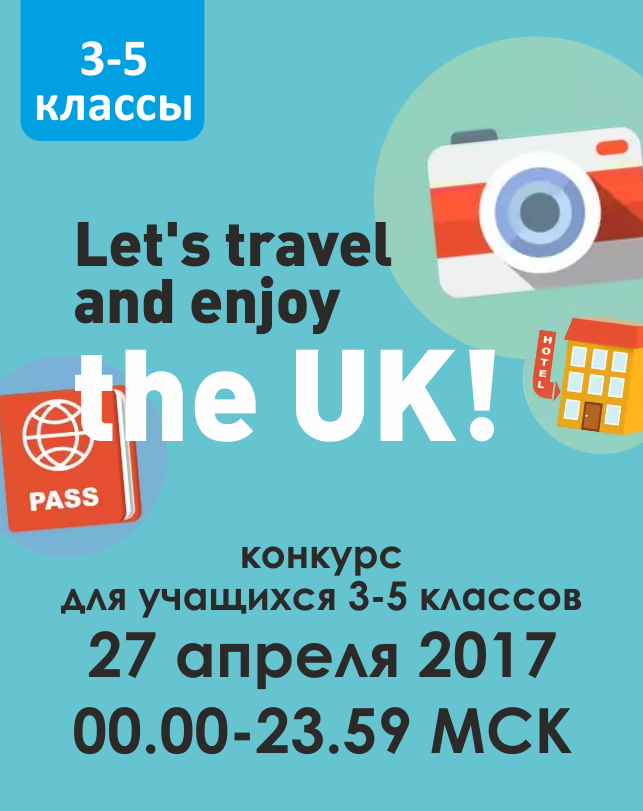 Let's Travel and Enjoy the UK (3-5 классы)