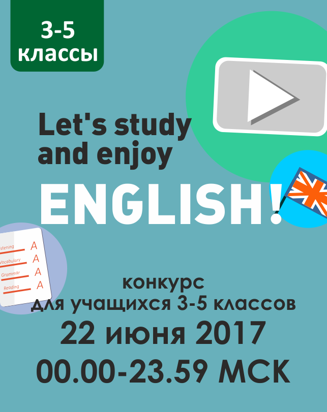 Let's study and enjoy English (3-5 классы)